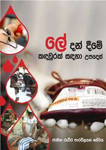 Instructions Manual for Organizers (Sinhala)