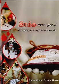 Instructions Manual for Organizers (Tamil)